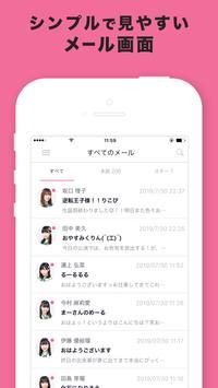 HKT48 Mail 스크린샷 1