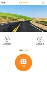 RoadCam screenshot 1