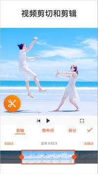 YouCut - 视频编辑 & 影片制作 & 影片剪辑 截图 1