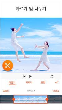 비디오 편집기 & 비디오 메이커, 워터 마크 없음 스크린샷 1