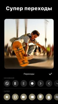 Видео редактор  и фото Музыка - InShot скриншот 1