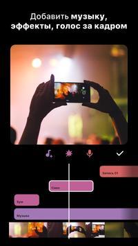 Видео редактор  и фото Музыка - InShot скриншот 3