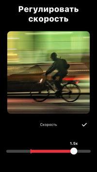 Видео редактор  и фото Музыка - InShot скриншот 5