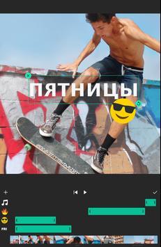 Видео редактор  и фото Музыка - InShot скриншот 6