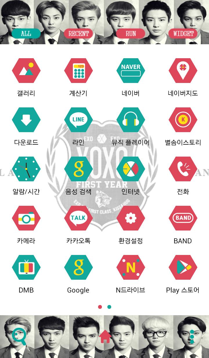 Exo For Android Apk Download