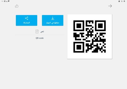 QR رمز الماسح الضوئي - سريع وخفيف وفعال تصوير الشاشة 14