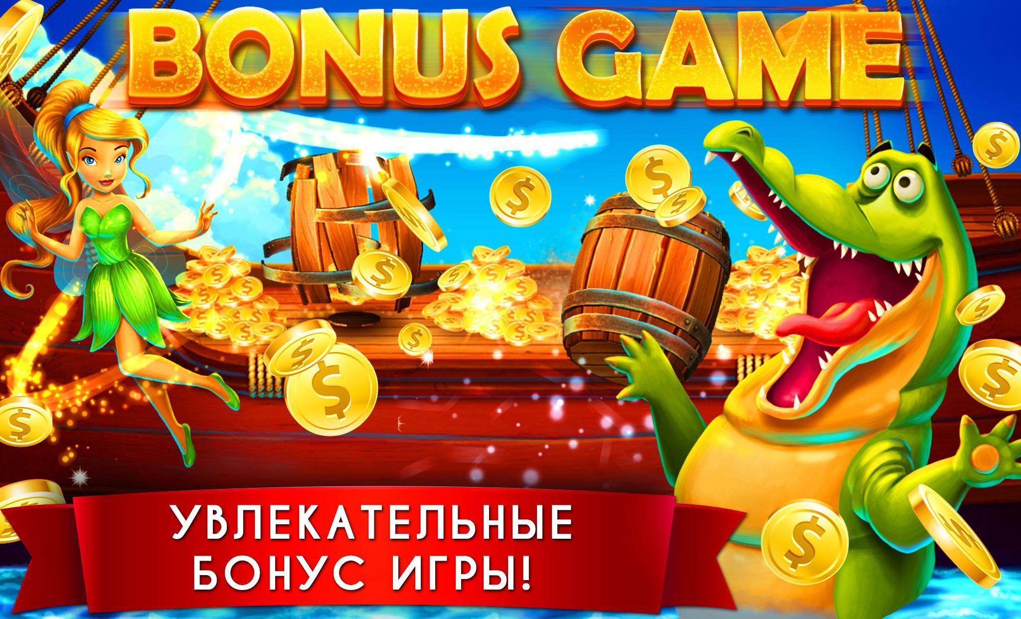Скачать бесплатные игры слоты казино