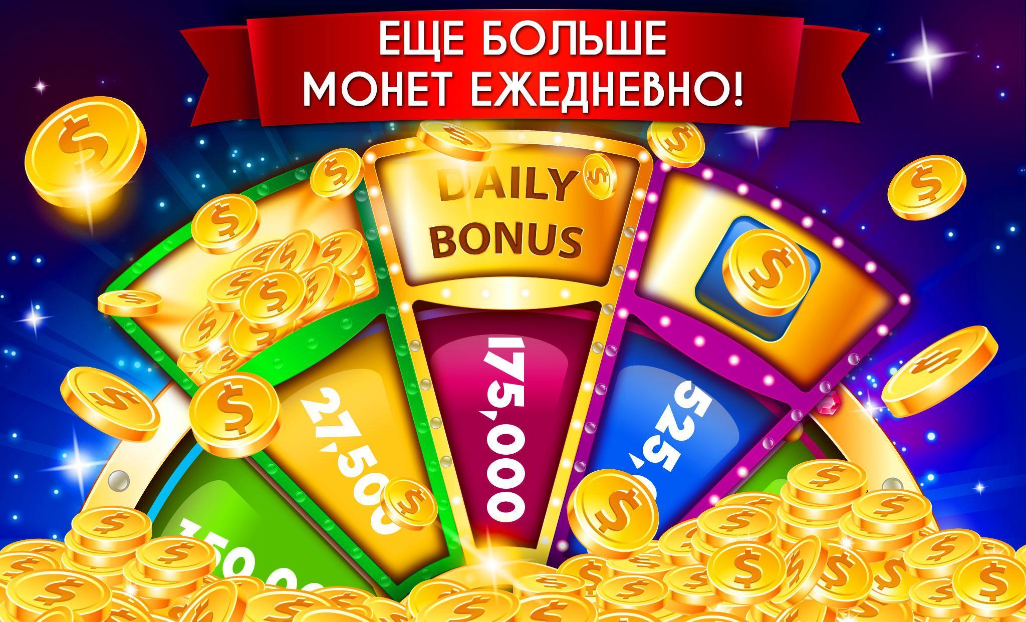 казино слоты игровые автоматы андроид