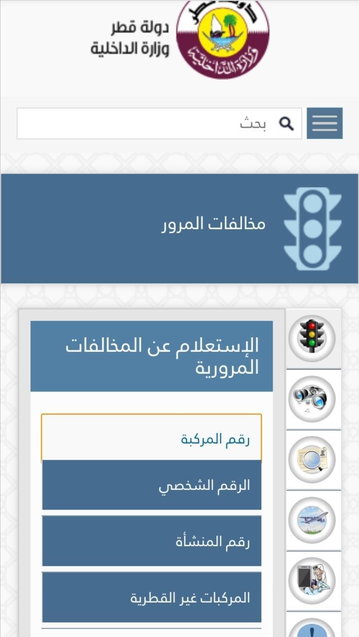 Qatar Traffic Violation For Android Apk Download