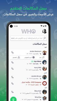 هوية المتصل بحث متقدم عن الأشخاص والأرقام-WHO تصوير الشاشة 2