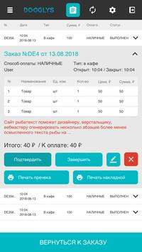 Dooglys Касса screenshot 5