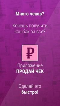 Продай чек 2.0 poster