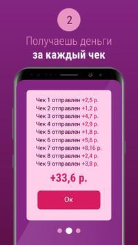Продай чек 2.0 screenshot 2
