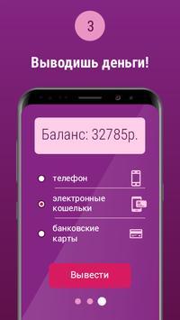 Продай чек 2.0 screenshot 3