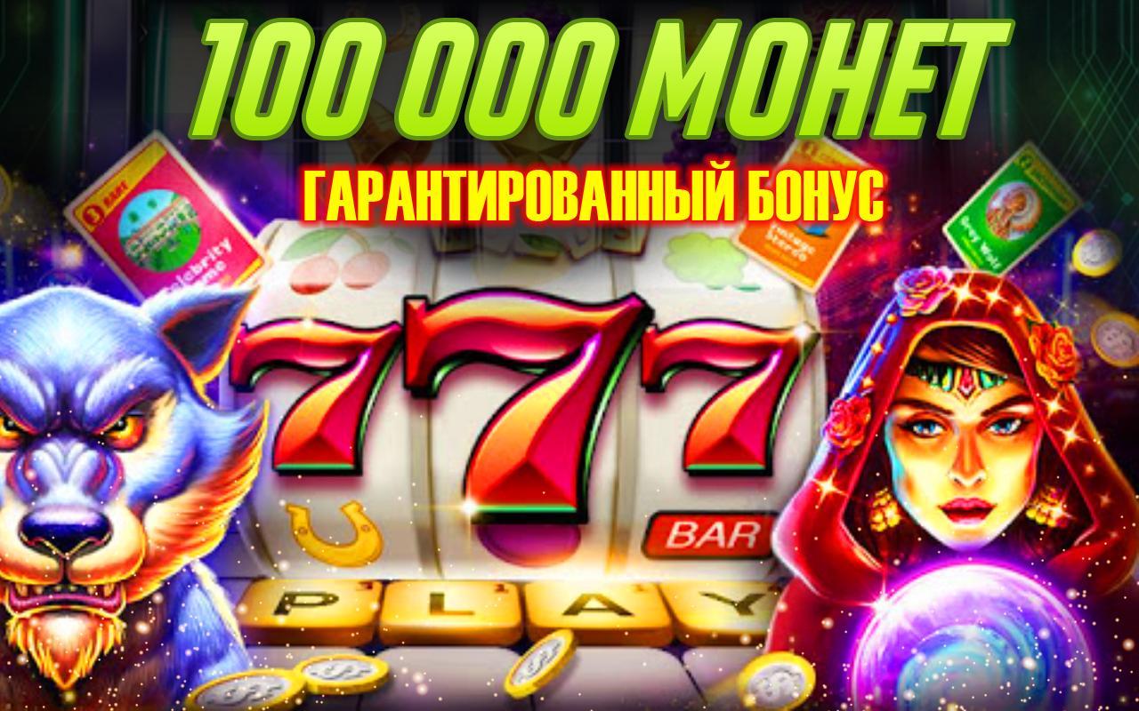 Игровые аппараты 777 онлайн игра в карты черви играть бесплатно без регистрации онлайн