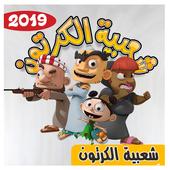 حلقات مسلسل الكرتوني شعبية icon