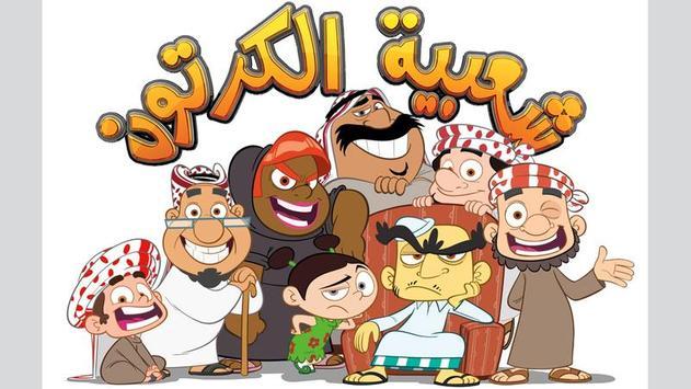 حلقات مسلسل الكرتوني شعبية poster