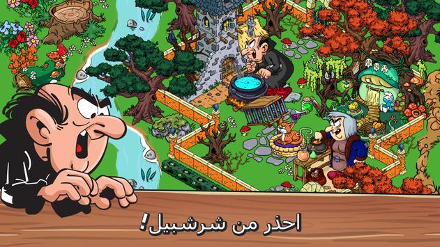 Smurfs' Village تصوير الشاشة 4