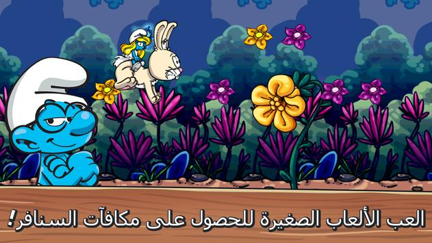 Smurfs' Village تصوير الشاشة 3