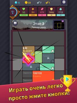 """Мини-РПГ """"Подземелье"""" скриншот 21"""