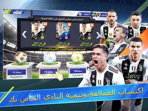 UltimateFootballClub-البطل تصوير الشاشة 16