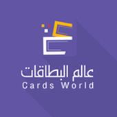 عالم البطاقات icon