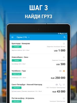 Карголинк Загрузки screenshot 7