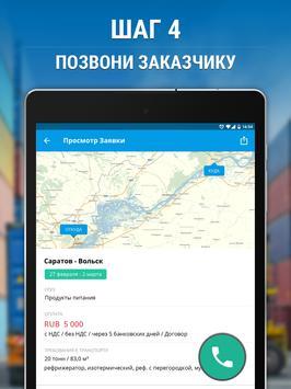 Карголинк Загрузки screenshot 8