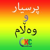 Kurdish Quiz پرسیار و وه ڵام