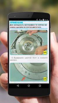 Ремонт Опель Корса скриншот 7