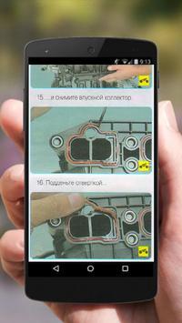 Ремонт Опель Корса скриншот 3