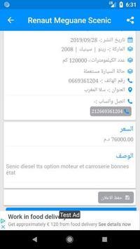 سيارات للبيع فى المغرب screenshot 3