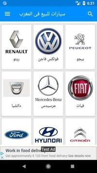 سيارات للبيع فى المغرب poster