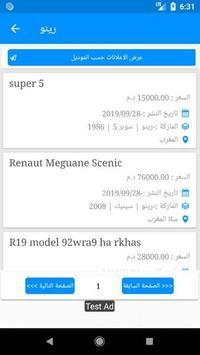 سيارات للبيع فى المغرب screenshot 1
