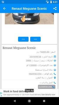 سيارات للبيع فى المغرب screenshot 2