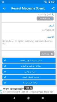 سيارات للبيع فى المغرب screenshot 4