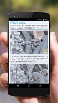 Ремонт Рено Логан 2 screenshot 1