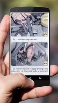 Ремонт Рено Логан 2 screenshot 2