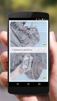 Ремонт Рено Логан 2 screenshot 7