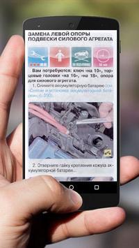 Ремонт Рено Логан 2 screenshot 4