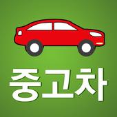 중고차매매사이트 icon