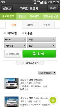 중고차매매사이트 screenshot 2