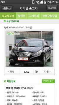 중고차매매사이트 screenshot 3