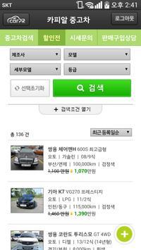 중고차매매사이트 screenshot 4