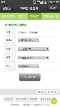 중고차매매사이트 screenshot 5