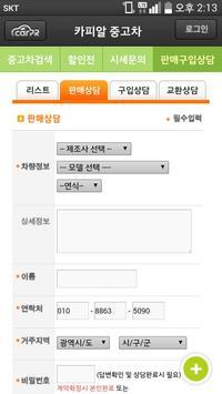 중고차매매사이트 screenshot 6