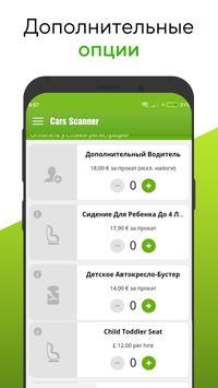 Cars-scanner - Car Rental скриншот 6