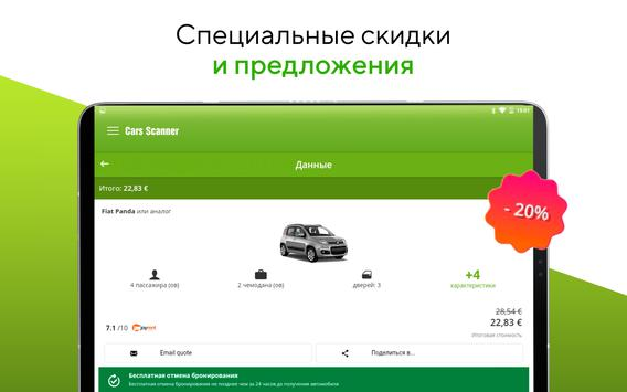 Cars-scanner - Car Rental скриншот 13