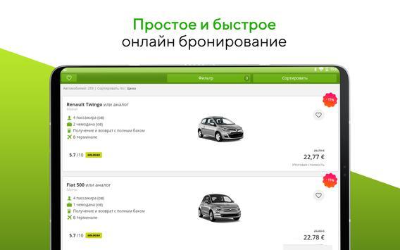 Cars-scanner - Car Rental скриншот 11