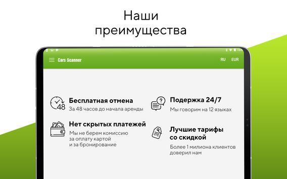 Cars-scanner - Car Rental скриншот 12